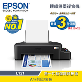 【EPSON 愛普生】L121 單功能連續供墨印表機
