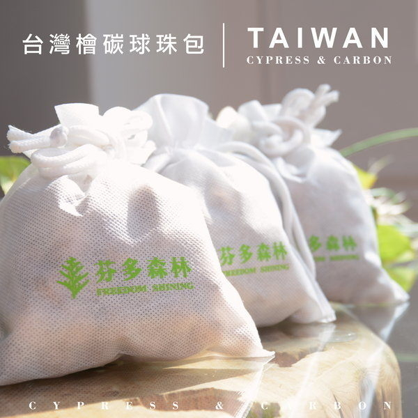 台灣檜碳球珠包|除臭包|櫥櫃防霉|SGS認證|團購價|台灣製造|芬多森林