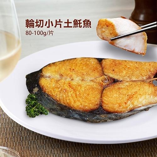 【屏聚美食】嚴選優質無肚洞土魠魚15片(80-100g/片)_第2件以上每件↘499元