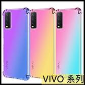 【萌萌噠】VIVO Y20s (2020) 創意簡約款 漸變色透明彩虹 全包四角加厚透明軟殼 手機殼 手機套