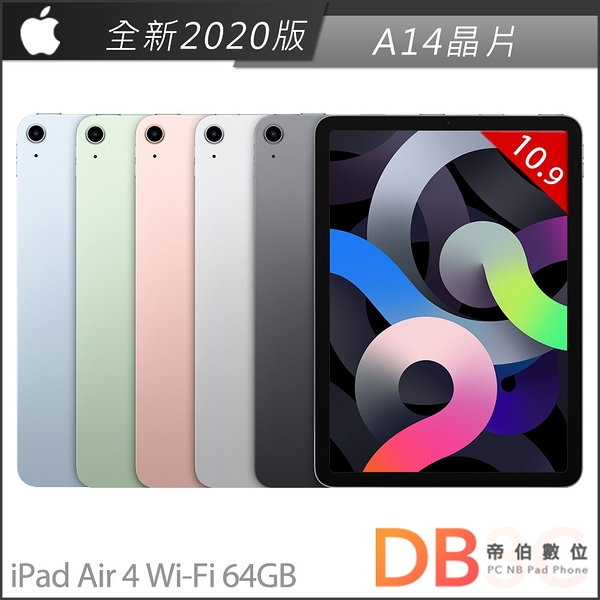 Apple 2020 iPad Air 4 Wi-Fi 64G 10.9吋 平板電腦 超值組合(6期0利率)-附抗刮保護貼+可立式皮套+指觸筆