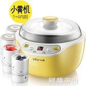 酸奶機 Bear/小熊 SNJ-B10K1酸奶機家用全自動迷你不銹鋼陶瓷分杯發酵機 阿薩布魯
