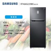 2月限定-(基本安裝+24期0利率) SAMSUNG 三星 456公升 雙循環雙門電冰箱 RT46K6239BS/TW