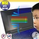 【Ezstick抗藍光】MSI GP72 6QE 6QF 7RF 系列 防藍光護眼螢幕貼 靜電吸附 (可選鏡面或霧面)