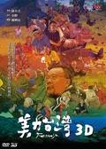 【停看聽音響唱片】【BD】美力台灣3D BD+DVD