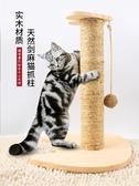 貓抓板玩具劍麻貓爬架瓦楞紙窩貓咪用品耐磨磨爪器逗貓立式貓抓柱 蘑菇街小屋