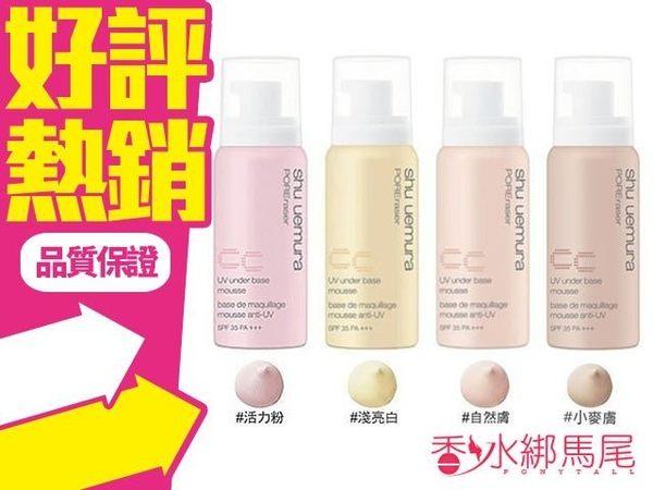 Shu uemura 植村秀 UV泡沫 CC慕斯 SPF35 PA+++ 50g 自然膚/活力粉/小麥膚◐香水綁馬尾◐