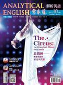 常春藤解析英語雜誌+電子書光碟 10月號/2017 第351期