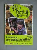【書寶二手書T7/地圖_ORD】我,是全世界最棒的工作_陳櫻文