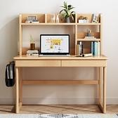 書桌北歐實木書桌書架組合簡約現代家用學生寫字桌書架一體臺式電腦桌YYJ【618特惠】