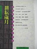 【書寶二手書T5/傳記_HJG】耕耘歲月-沈宗翰先生自傳及其他_沈君山編 / 黃俊傑編