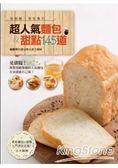 超人氣麵包& 甜點145道:超簡單的麵包機食譜全圖解