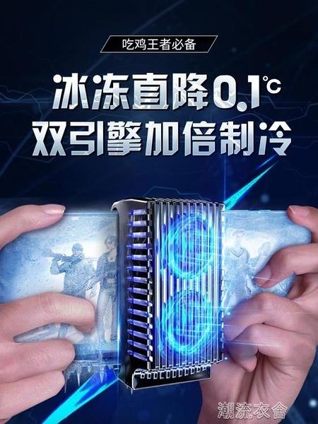 手機散熱器半導體冷夾製冷小風扇蘋果可擕式iphone水冷式背夾 【快速出貨】