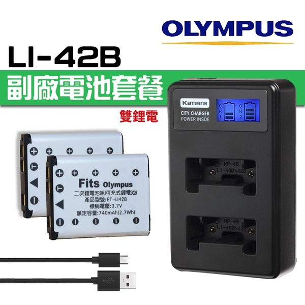 【電池套餐】Olympus LI-42B LI42B 副廠電池+充電器 2鋰雙充 USB 液晶雙槽充電器(C2-026)