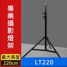 【輕型攝影燈架】210CM 棚拍 ABS強化關節 1/4牙 鋁合金 2米1 LT220 三節 閃燈 棚燈用皆可 外拍必備