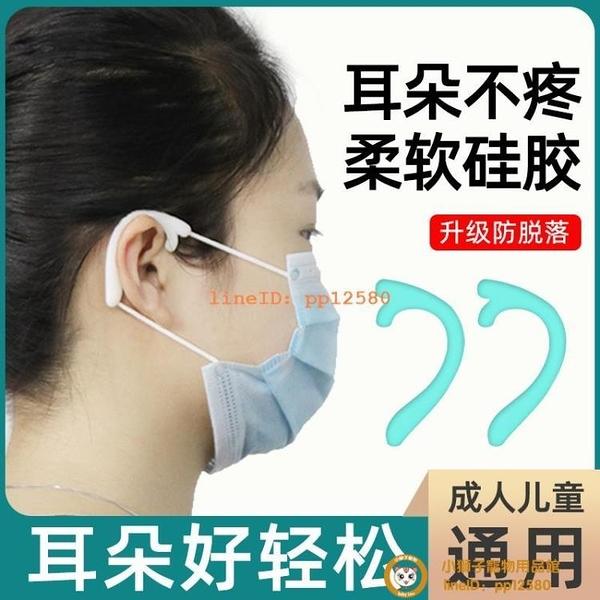 5對裝 戴口罩神器防勒耳疼伴侶掛鉤掛扣防不勒耳朵硅膠兒童帶口罩護耳套【小獅子】