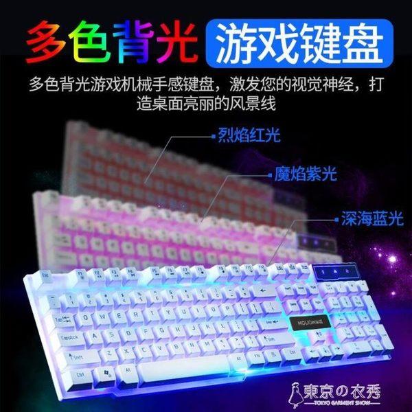 摩箭機械手感有線鍵盤背光游戲電腦台式家用USB發光筆記本外接 【東京衣秀】