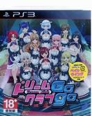 PS3 遊戲 美夢俱樂部 GOgo Dream Club Gogo. (日文亞版) 附特典【玩樂小熊】