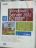 【書寶二手書T1/電腦_YEK】Windows Server 2012 R2網路與網站建置實務_戴有煒