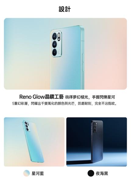 【送空壓殼+滿版玻璃保貼-內附保護套+保貼】OPPO Reno6 5G 8G/128G