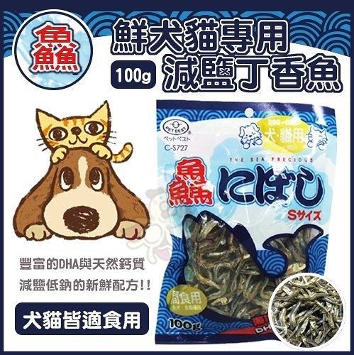 『寵喵樂旗艦店』鱻【鮮犬貓專用減鹽丁香魚】 犬貓零食100g/