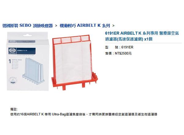 德國原裝 AIRBELT K 系列專用 醫療級空氣過濾器 馬達保護濾網  6191ER ☆6期0利率↘☆
