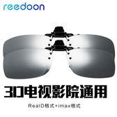 lmax  RealD立體影院專用不閃式圓偏光偏振式3d眼鏡夾片2付裝