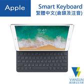 Apple Smart Keyboard 繁體中文鍵盤(10.5吋)【葳訊數位生活館】