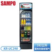 [SAMPO 聲寶]282公升 電子式冷藏箱 KR-UC290
