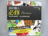 【書寶二手書T1/設計_IDG】設計職人必修-Photoshop X Illustrator高水準平面設計精緻範例集_附光碟