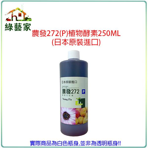 【綠藝家】農發272(P)植物酵素250ML(日本原裝進口)開花結果專用之植物酵素