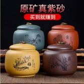 紫砂茶葉罐小號宜興陶瓷 手工存儲罐密封罐普洱茶盒