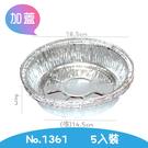 5入鋁箔加蓋圓盒NO.1361_鋁箔容器/免洗餐具