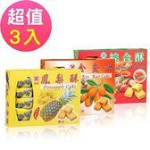 【美雅宜蘭餅】特色茶點-綜合3口味 (金棗酥x1、綜合酥x1、鳳梨酥x1)