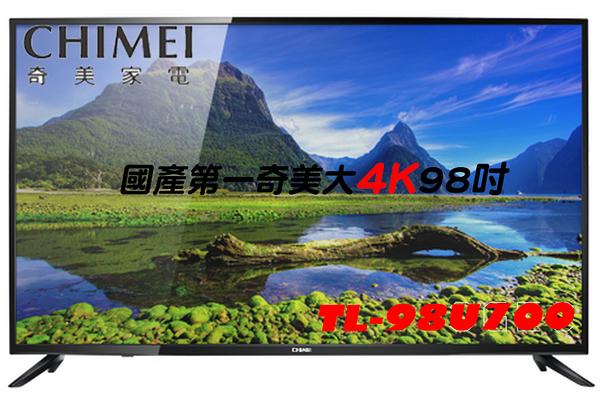 贈奇美吸塵器*[ 奇美CHIMEI ] TL-98U700 4K低藍光智慧連網液晶電視 98吋