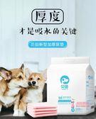 寵物尿墊 寵物吸水墊狗狗尿墊加厚100片除臭的泰迪用品尿片尿布尿不濕