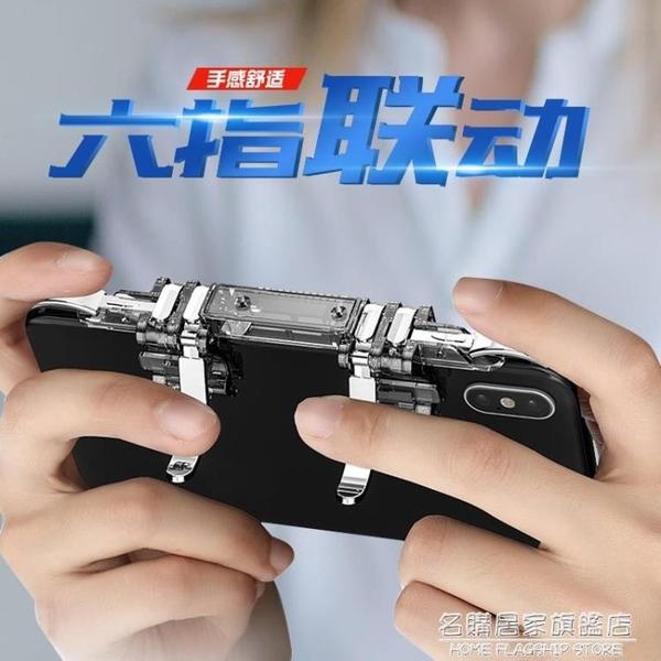 吃雞神器自動壓搶手游輔助器六指機械按鍵裝備全套手機游戲手柄和平套裝透視 名購新品