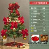 聖誕樹迷你套餐家用發光小型聖誕節裝飾60cm桌面擺件【毒家貨源】