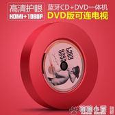CD機 壁掛式CD機播放器家用DVD影碟機高清cd學習機藍牙cd播放機便攜胎教英語  科技藝術館