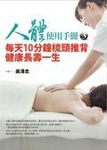(二手書)人體使用手冊(3):每天10分鐘梳頭推背健康長壽一生