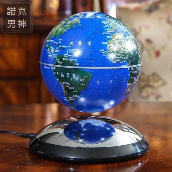 擺件 天嶼磁懸浮地球儀8寸大號發光自轉創意裝飾擺件 6寸情人節禮品物jy 七夕情人節禮物