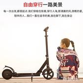 電助力電動滑板車成人代步車便攜可折疊成年迷你男女電瓶踏板車 PA5783『科炫3C』