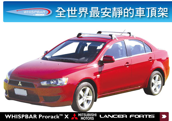 ∥MyRack∥WHISPBAR FLUSH BAR MITSUBISHI LANCER FORTIS 專用車頂架∥全世界最安靜的行李架 橫桿∥