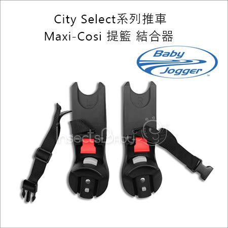 ✿蟲寶寶✿美國【Baby Jogger】 CITY SELECT 專用 Maxi-Cosi提籃結合器