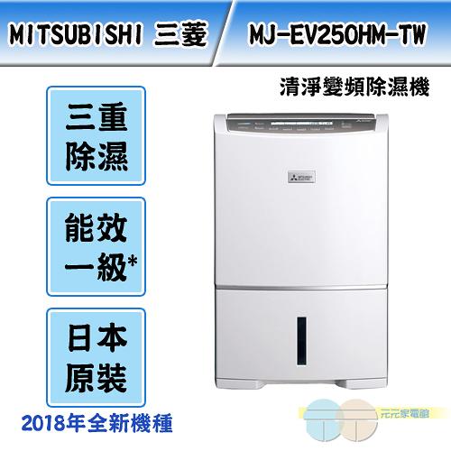 預購-MITSUBISHI 三菱 2018年新機 變頻除濕機 MJ-EV250HM-TW