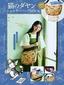 達洋貓可愛情報特刊:附達洋貓郵票造型肩背包