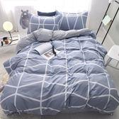 學生宿舍三件套單人床包被套1.8m床雙人1.5米床上用品冬季四件套