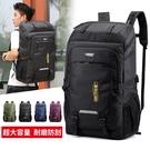 背包男雙肩包超大容量旅行包戶外運動輕便登山包休閒旅游行李書包 小山好物