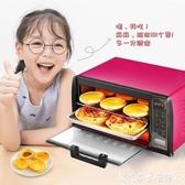 烤箱智慧電烤箱家用烘焙機全自動迷你小型觸屏烤箱12升L多功能蒸烤箱  LX 220v 熱賣單品