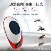 超聲波驅蚊驅蟲家用室內驅蒼蠅蚊子蟑螂器克星滅蠅滅蚊神器一掃光一米陽光